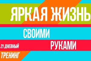 yarkaya-zhizn