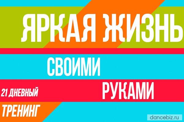 yarkaya-zhizn-large